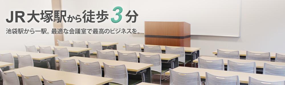 JR大塚駅から徒歩3分 池袋駅から一駅。最適な会議室で最高のビジネスを。